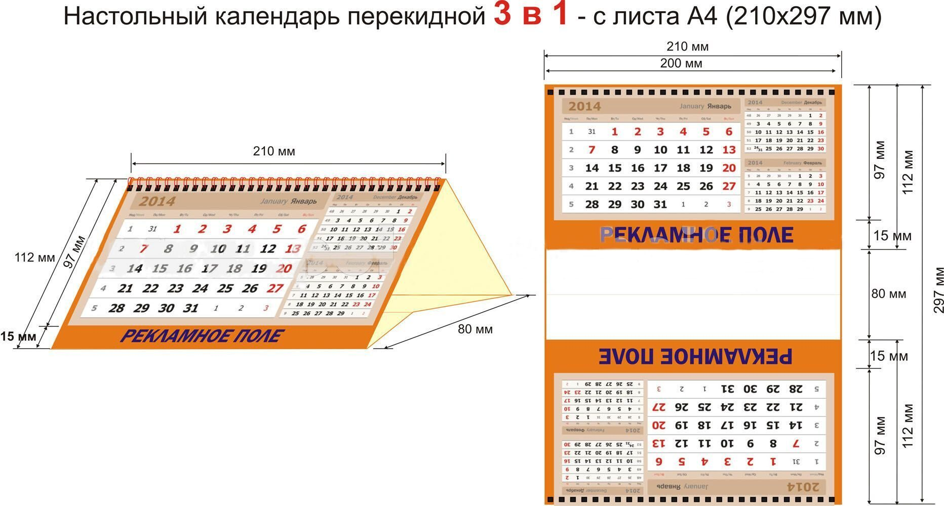 Как сделать календарь домик перекидной